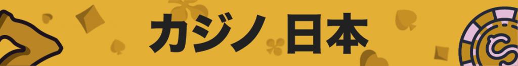 カジノ 日本